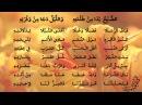 Ассубху бада на арабском языке с текстом