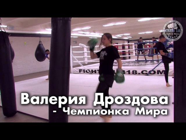 Клуб 18. Муай Тай - www.18fit.ru/o-nas.html