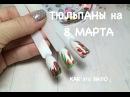 Как это было . Тюльпаны в дизайне ногтей - редкий гость) | Акварель | Акриловые краски | Гель лаки