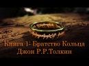 Властелин Колец Братство Кольца Книга 1 Толкин Джон Р Р