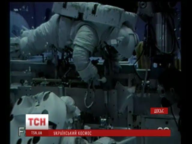 Відео про політ українця Леоніда Каденюка на орбіту Землі Каденюк Україна Космос Space Earth Ukraine