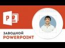 Как обрезать изображение в Microsoft PowerPoint