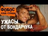 [BadComedian] - Фобос Клуб Страха (ужасы от Бондарчука)