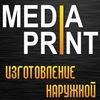 Медиа Принт - производство рекламы
