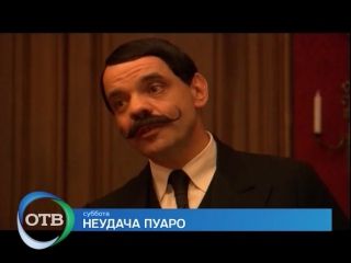 Анонс фильма Неудача Пуаро (3-5 серии)