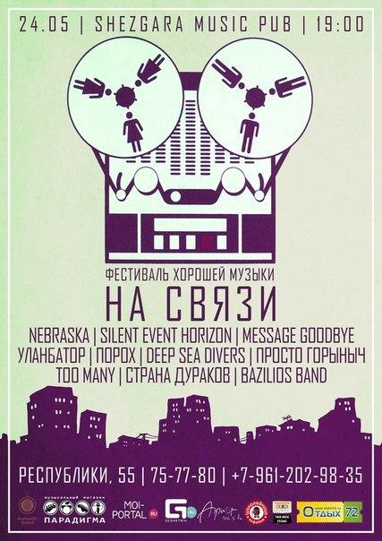 Куда сходить в Тюмени в выходные: 22 - 24 мая 11