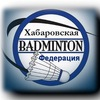 """""""Хабаровская Краевая Федерация Бадминтона"""""""