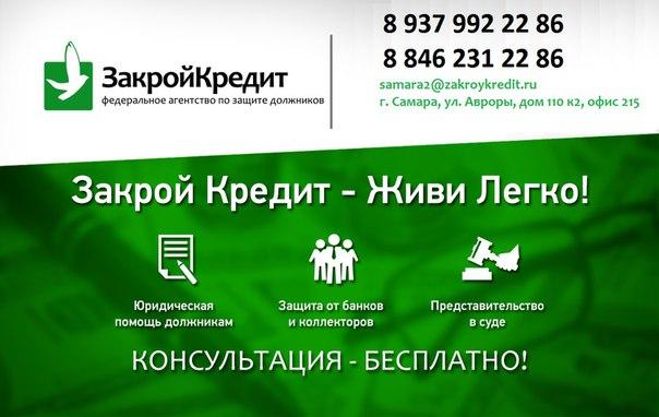 картинки закрой кредит кредит европа банк отзывы сотрудников нижний новгород