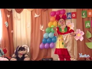 Клоуны на выпускной в детском саду