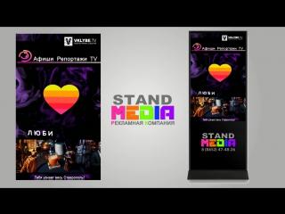 Рекламная компания Stand-Media ( Vklube TV )