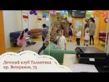 Праздник Осени - детский клуб Талантика