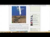 Ложь о месте крушения aerobus 321 в Елипте на Синайском полуострове