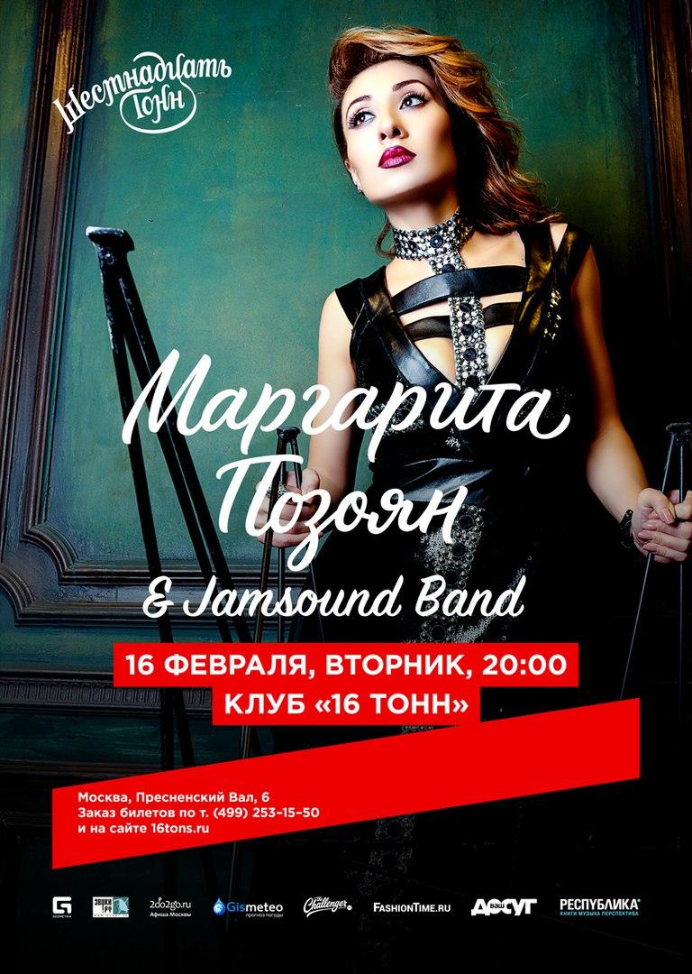 Маргарита Позоян, Москва - фото №4