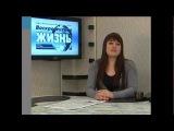 Катя Плетнёва в ТВ-версии газеты Воскресенская жизнь