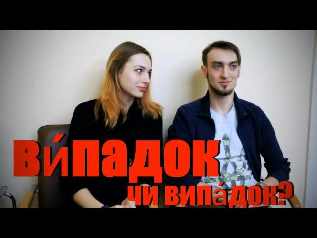 Як відмінники ЗНО повторно пройшли тест з української мови