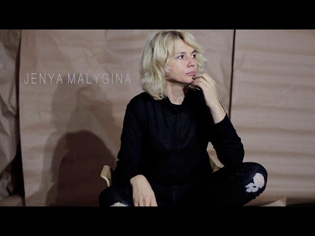 Женя Малыгина - О своем опыте