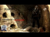The Witcher Прохождение - 69 серия [Три перепихона]