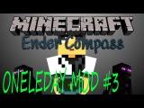 ENDER COMPASS - Обзор Мода Майнкрафт   ENDER COMPASS - Minecraft mods review
