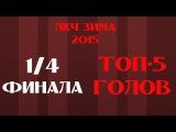 ТОП-5 голов 1/4 ФИНАЛА Кубка Корпоративных Чемпионов Зима 2015