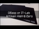 Обзор от IT-Lab - Artisan Hien Mid and Zero XSoft