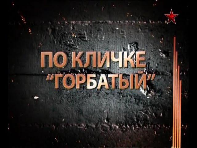 Легенды советского сыска. По кличке Горбатый. (ТК Звезда, 01.04.2013 г.).
