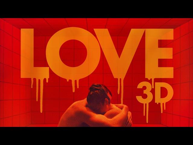 Любовь / Love 2015 TRAILER (18), режиссер Гаспар Ноэ