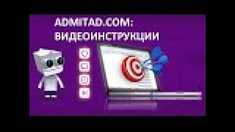 CPA-сеть Адмитад: видеорекомендации