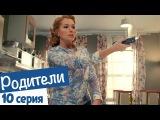 Сериал РОДИТЕЛИ - 10 Серия. Комедийное шоу для всей семьи