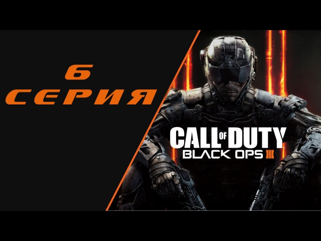 Прохождение Call of Duty Black Ops 3 — 6 серия — Месть