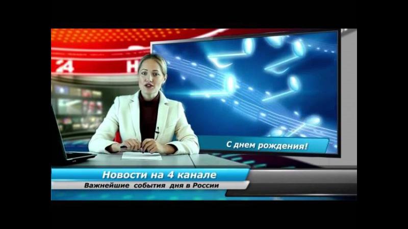 Поздравление по телевизору с днем рождения