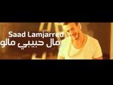 Saad Lamjarred  MAL HBIBI MALOU EXCLUSIVE MUSIC VIDEO