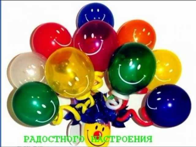 С днем рождения, мой друг!.mpg