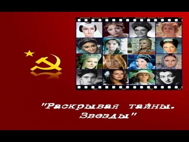 Раскрывая тайны. Звезды. Борис Клюев (2015)