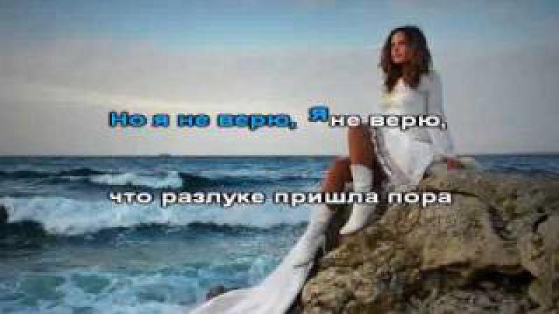 Круг Ирина - Где то за морем (видео минусовка) www.minusy.ru