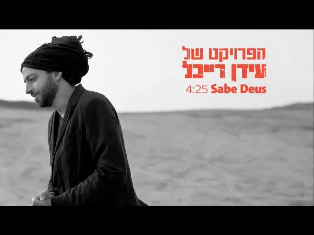 The Idan Raichel Project - Sabe Deus - הפרויקט של עידן רייכל