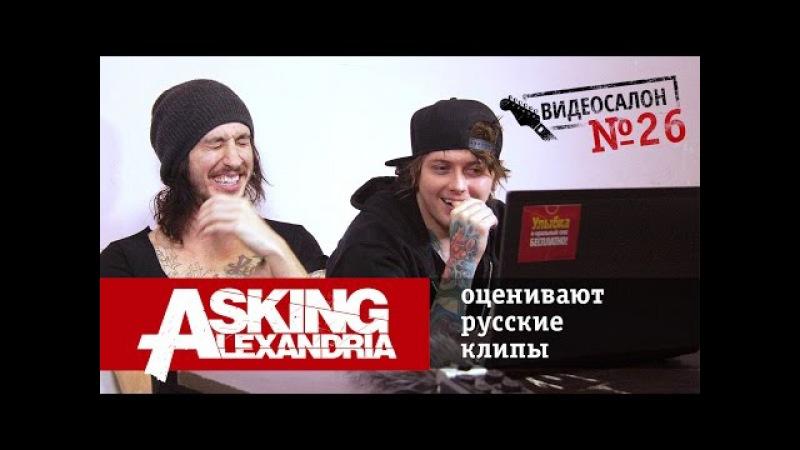 Asking Alexandria смотрят русские клипы Видеосалон №26