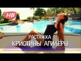 Упражнения на Растяжку тренера Кристины Агилеры. Елена Силка.