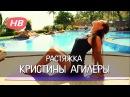 Упражнения на Растяжку тренера Кристины Агилеры.