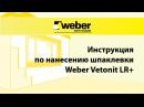 Видео-инструкция использования шпаклевки Weber Vetonit LR