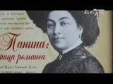 Легендарная цыганская певица Варвара Панина и её творческие наследники