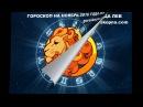 считаю гороскоп на ноябрь и декабрь для льва подобранное