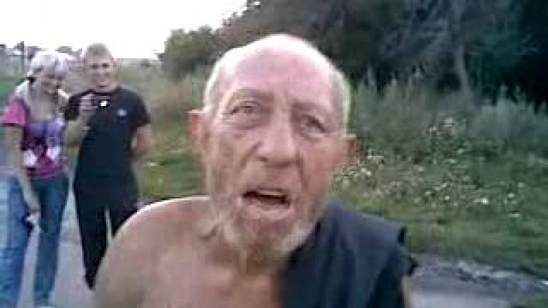 Дед пидорас