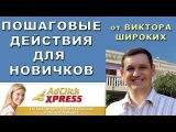Как заработать на просмотре рекламы в AdClickXpress - доступно даже для новичков в Интернете!