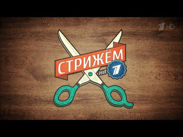 Вечерний Ургант. Стрижём на Первом. (04.03.2016)