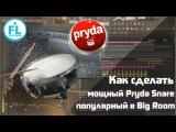 Как сделать мощный EDM Pryda Snare для отбивок Big Room (Martin Garrix DVBBS R3hab) урок в FL Studio