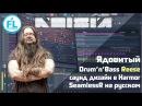 Как накрутить ядовитый Drum Bass Reese (DnB Риз) в стиле Noisia в FL Studio. SeamlessR на русском.