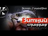 Про Рыбалку. Зимний Спиннинг 2013-2014. Часть 2.