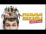 Реальные пацаны 8 сезон 21 серия