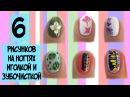 Рисунки на ногтях иголкой. 6 дизайнов ногтей. Красивый маникюр от Кати Майер.