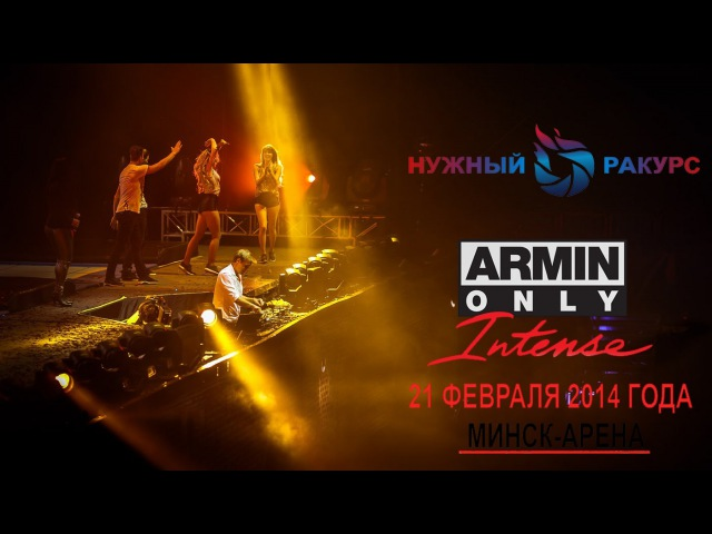 НУЖНЫЙ РАКУРС Armin only Intense Minsk Arena